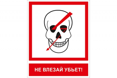 T14K Не влезай убьет (Пленка 200 x 250)