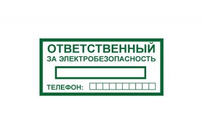 T322 Ответственный за электробезопасность (Пленка 100 х 200)