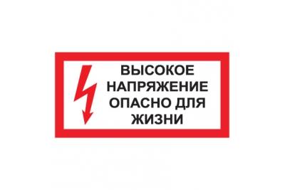 T50 Высокое напряжение. Опасно для жизни (Пластик 150 х 300)