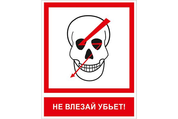 T14K Не влезай убьет (Пластик 200 x 250)