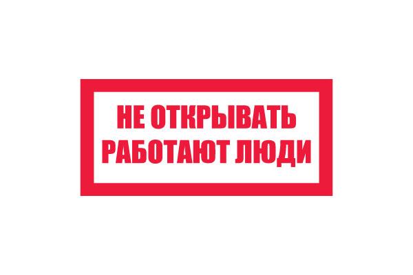 T07/S03 Не открывать! Работают люди (Пластик 050 х 100)