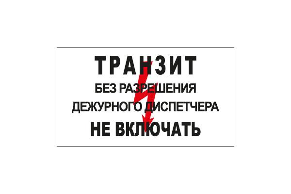 T103 Транзит. Без разрешения дежурного диспетчера не включать (Пластик 140 х 250)