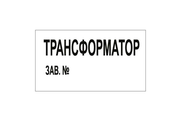 T106 Трансформатор зав. № (Пластик 140 х 250)