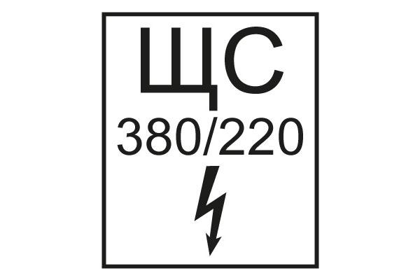 T108 ЩС 380 В/220 В (Пленка 145 х 175)