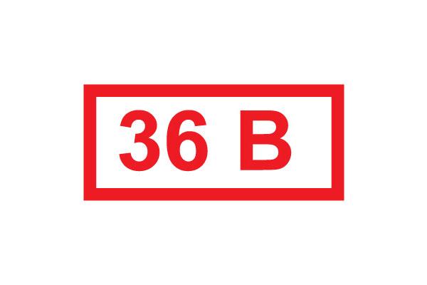 T20 Указатель напряжения - 36 В (85 штук) (Пленка 015 х 035)