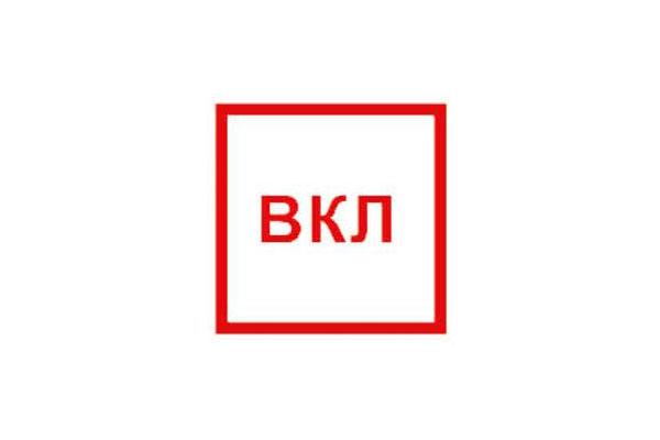 "T319 Указатель ""ВКЛ"" (Пленка 100 х 100)"