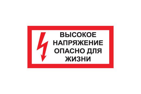 T50 Высокое напряжение. Опасно для жизни (Пленка 150 х 300)