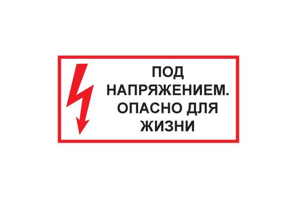 T51 Под напряжением. Опасно для жизни (Пленка 150 х 300)