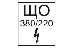 T107 ЩО 380 В/220 В (Пленка 145 х 175)