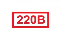 T11 Указатель напряжения - 220 В (Пленка 042 х 084)