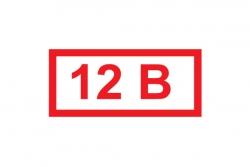 T19 Указатель напряжения - 12 В (85 штук) (Пленка 015 х 035)