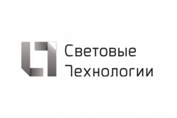 Компания «Световые Технологии»